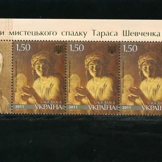 200 - лет со дня рождения Т.Г. Шевченка. 2011 г. **.