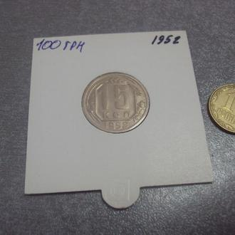 15 копеек 1952 федорин №112 разновид №701
