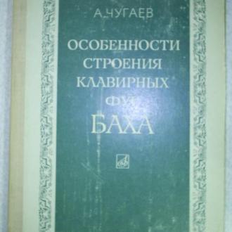 А. Чугаев Особенности строения клавирных фуг Баха.