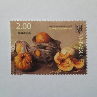 Украина. Україна. 2013. Полотно. Картина.