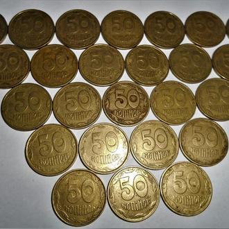 Оригинал.Набор монет Украины в количестве 25 штук 50 копеек 1992 года.