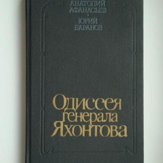 Одиссея генерала Яхонтова - Анатолий Афанасьев, Баранов Юрий Константинович -