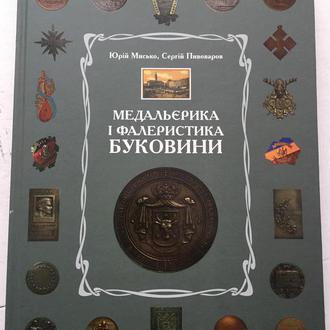 Мисько Ю., Пивоваров C. Медальєрика і фалеристика Буковини (кінець XVIII – 40-ві роки XX ст.).