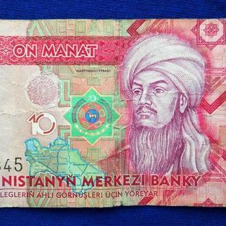 Туркменистан 10 манат