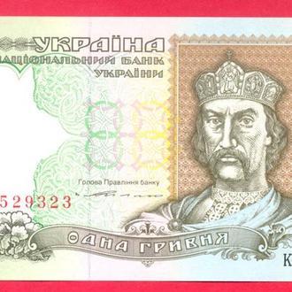 Боны Украина 1 грн 1994  г. Ющенко.