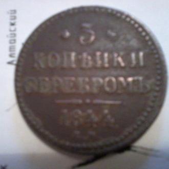 Монета 3 копейки серебром 1844 г ЕМ Николай