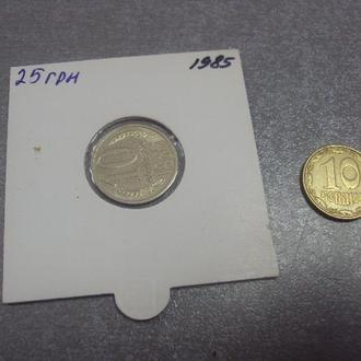 10 копеек 1985 федорин №160 поворот №731