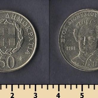 Греция 50 драхм 1998
