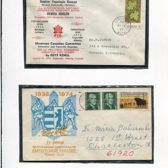 Виставковий лист Канада-США - україніка. 1973-74 рр.