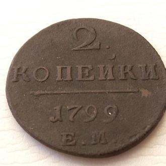 Россия 2 копейки 1799 год ЕМ. (3-2-10). Еще 100 лотов!