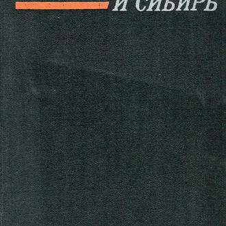 Декабристы и Сибирь. 1977