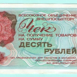 Внешпосылторг Чек 10 рублей 1976 г СССР!