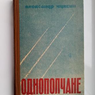 Однополчане - Александр Чуксин -