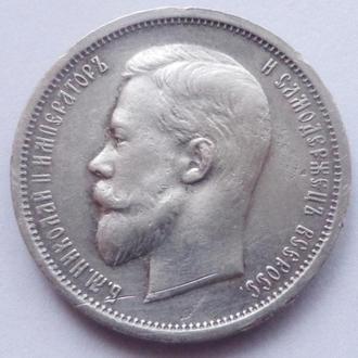 50 коп 1912 г