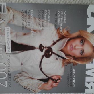 Журнал АКАДЕМИЯ декабрь 2006 года