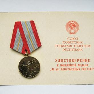 60 ЛЕТ ВООРУЖЕННЫХ СИЛ СССР = медаль в сохране + чистый ДОКУМЕНТ /удостоверение/ =