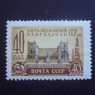 СССР 1960г. негаш.