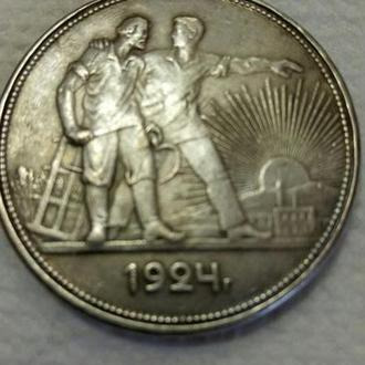 Продам монету 1 рубль 1924 года