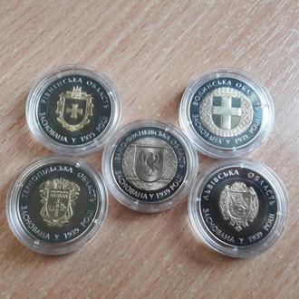Комплект західних областей 5 монет 2014 / Тираж каждой всего 20.000 !!!