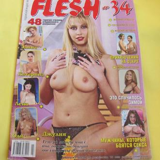 Журнал FLESH №34