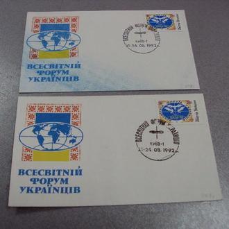 конверт всемирный форум украинцев 1992 лот 2 шт  №2593