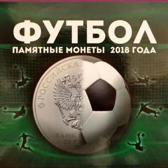 Альбом под  25 рублей ЧМ 2018 Чемпионат мира по футболу капсульного типа