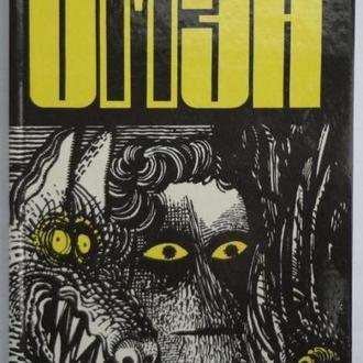 Омэн. Сын сатаны. Беларусь, 1992. Сохранище