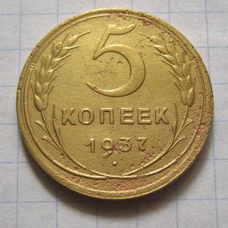 СССР_ 5 копеек 1937 года оригинал