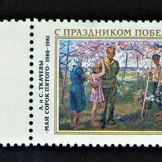 SS 1991 г. С Праздником Победы!  (Чистые (**)), КЦ35р.