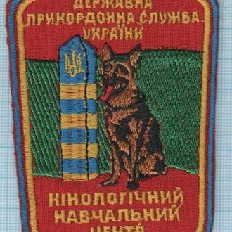 Шеврон ПВ Украины. Пограничник Кинологи Учебный центр К-9  ДПСУ.