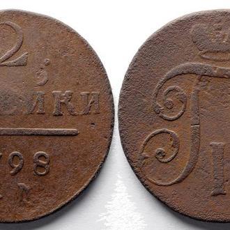 2 копейки 1798 АМ года №2954
