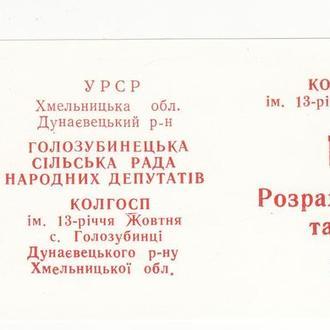 Колхоз 13-летия Октября Голозубинцы 10 талонов 1989 хозрасчет Хмельницкий Дунаевцы шрифт ЦН №2