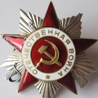 Орден Отечественная война 2 ст.№425421