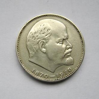 1 руб. = 1970 г. = 100 лет В.И.Ленину =