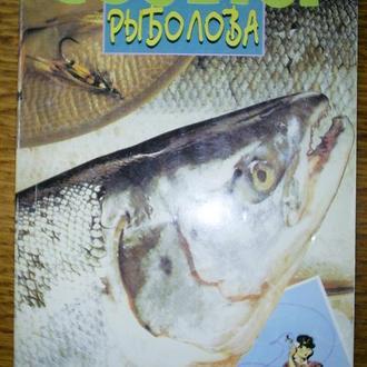 Куликов, Трубин Советы рыболова.