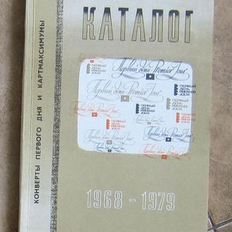 Каталог. Конверты первого дня и картмаксимумы 1968-1979.