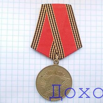 Медаль 60 лет Победы в ВОВ 1945 - 2005 №2