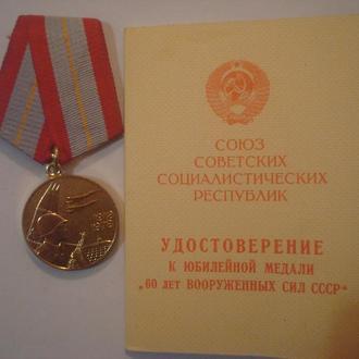 Медаль 60 лет ВС СССР с доком