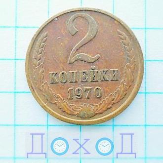 Монета СССР 2 копейки 1970 нечастая №1