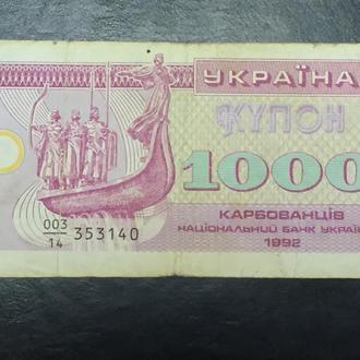 1000 купоно-карбованцев Украины 1992 года (5)