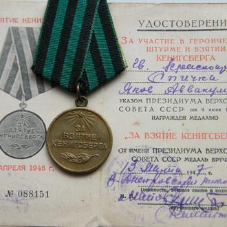 """Медаль""""За взятие Кенигсберга"""""""