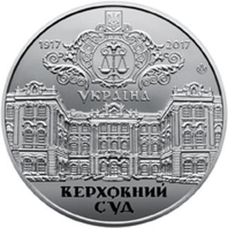 Памятная медаль 100 років утворення Генерального Суду Української Народної Республіки, Суд УНР, UNC