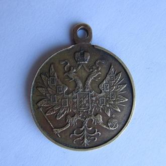Медаль За Усмирение Польского Мятежа 1863-1864 гг. Российская Империя