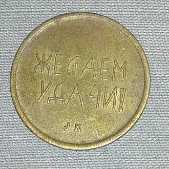 Жетон Черри, Швеция-СССР, 1989