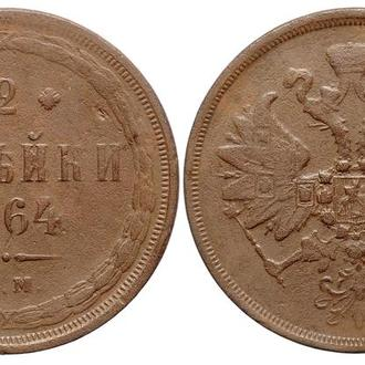 2 копейки 1864 года №3847