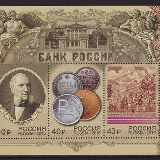 Россия 2015 Банк России Монеты Архитектура Персоналии блок**