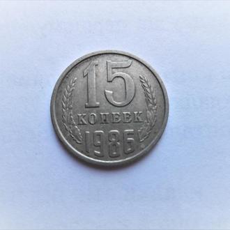 Оригинал.СССР 15  копеек 1986 года.