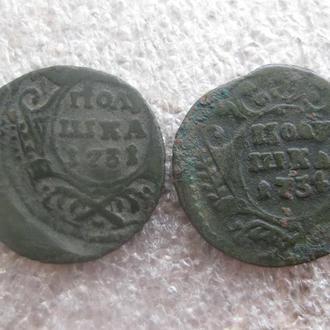 Полушка 2 шт. 1731 р. 34 р.