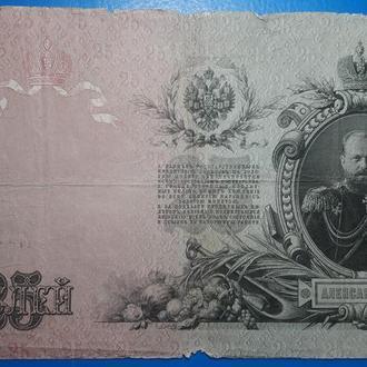 25 рублей 1909г Царская Россия