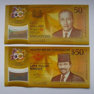 Бруней и Сингапур 100 долларов 2017 по 50 долларов UNC